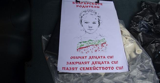 Въпреки проливния дъжд близо 300 родители излязоха на протест-шествие в