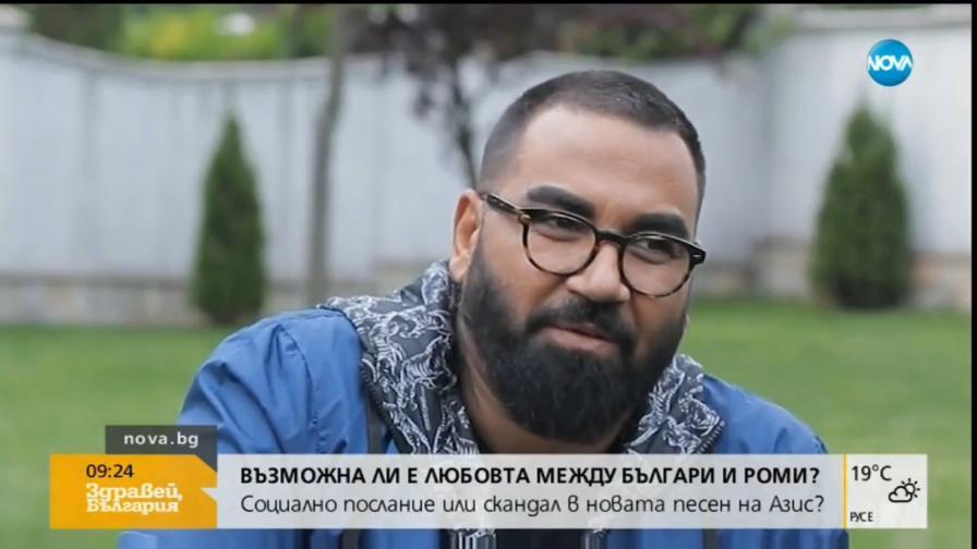 <p>Новата песен на Азис - за повече смесени двойки между българи и роми</p>