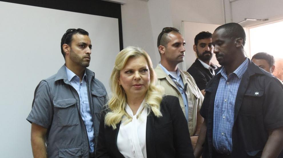 Осъдиха съпругата на Нетаняху за поръчка на храна