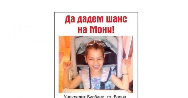 Лъчезарната и любопитна Симона Йорданова днес ни моли за съдействие.