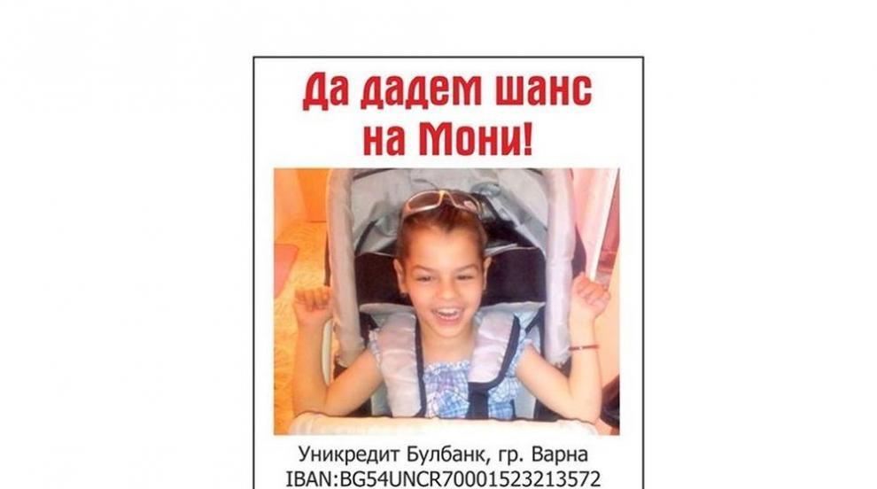 10-годишната Мони мечтае да проходи. Нека й помогнем!