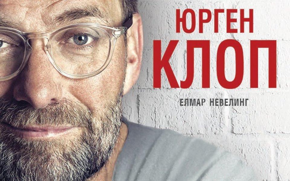 Юрген Клоп в цитати
