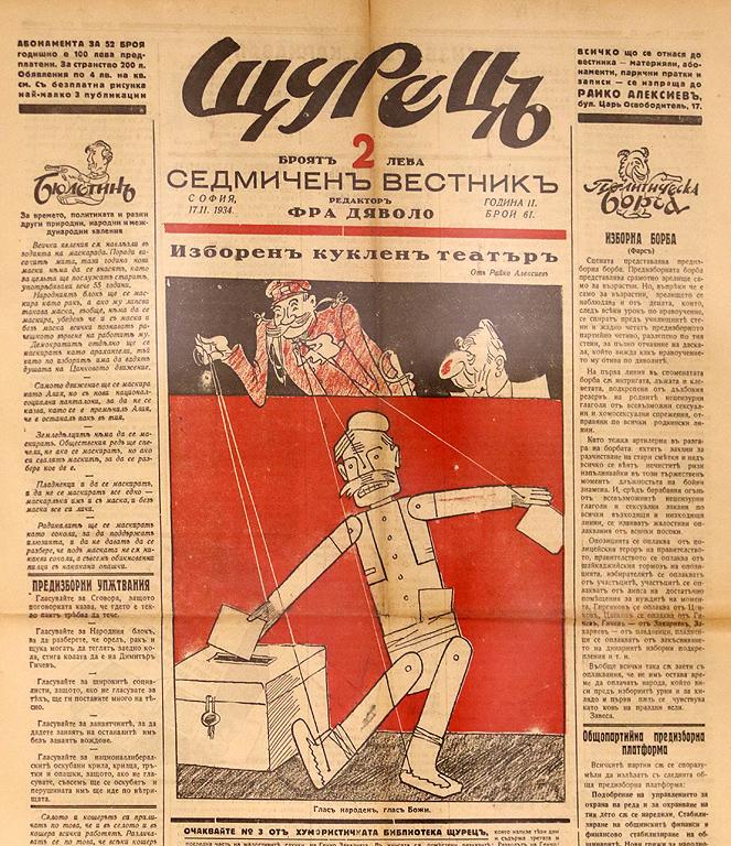 Може ли да ни развълнува или да ни разсмее сега нарисуваното от него? Дали е само един от най-добрите ни карикатуристи или е и живописец, чиито творби имат стойност за историята на българското изкуството?