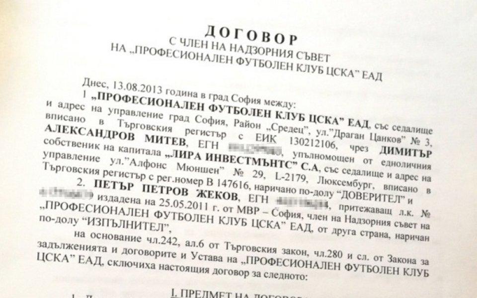 От Лира Инвестмънтс с позиция за скандала Стойчо Младенов - Петър Жеков