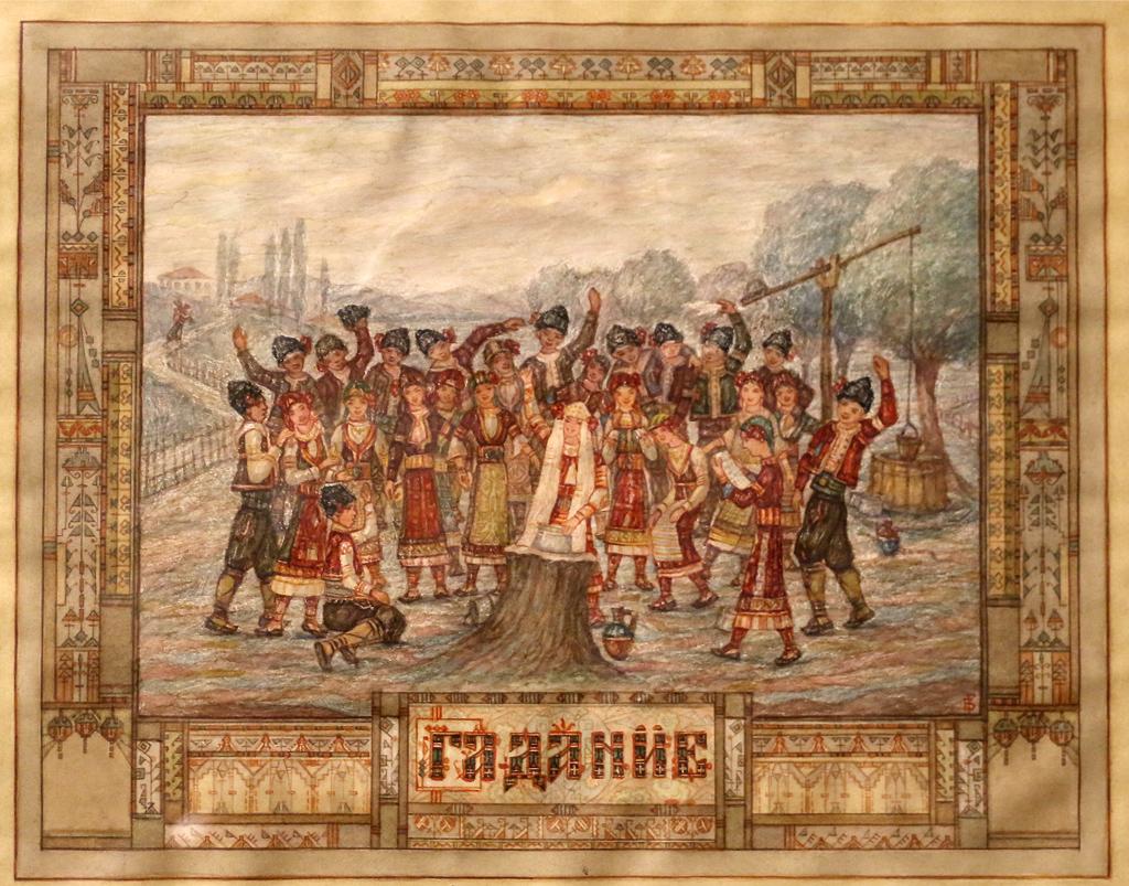 Георги Ботушаров Гадание 1920г.