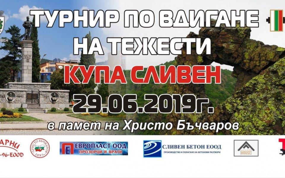В Сливен организират турнир по щанги в памет на Христо Бъчваров