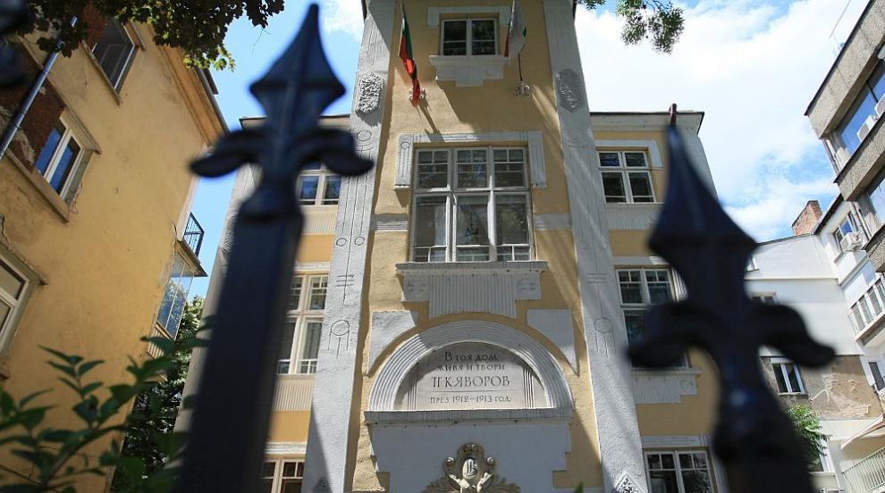 Съдбата на Къщата на Яворов остава неясна