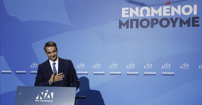 Правителството на Кириакос Мицотакис в съседна Гърция спечели вота на