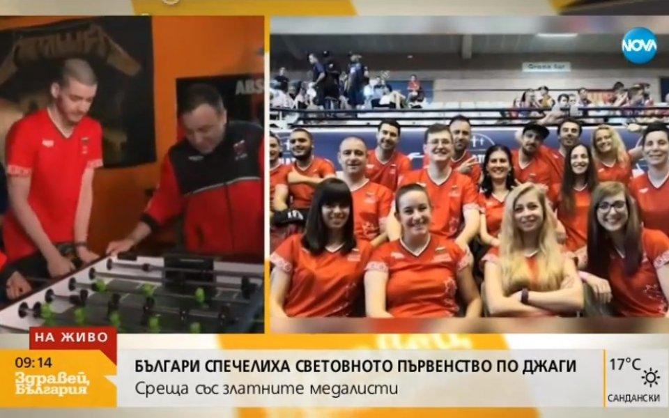 """Мъжкият отбор на България по джаги спечели Световното първенство. """"Този"""