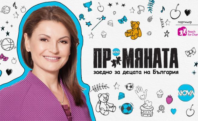 136 кандидати с идеи как да подобрят живота на децата в шестото издание на ПРОМЯНАТА