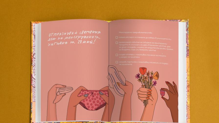 <p><strong>Незнанието за собственото тяло е пагубно</strong> и една книга, която променя това</p>