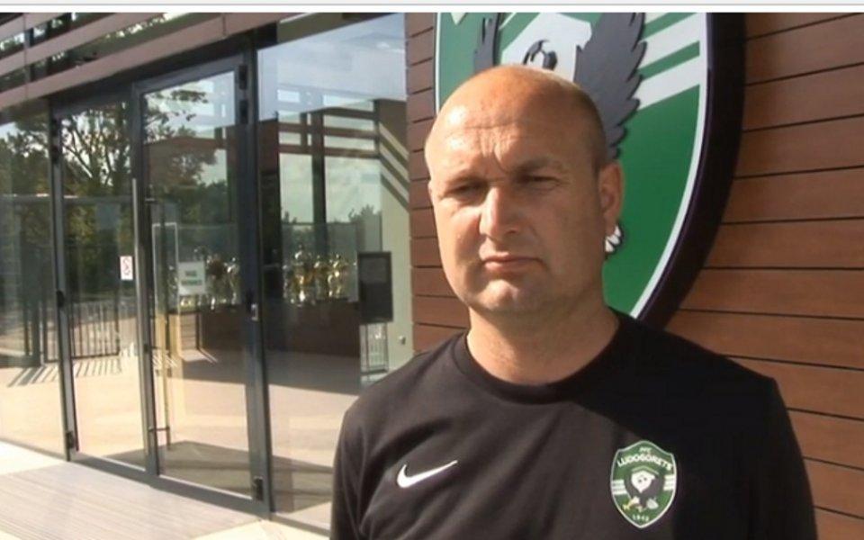 Старши треньорът на Лудогорец II Тодор Живондов изрази задоволство от