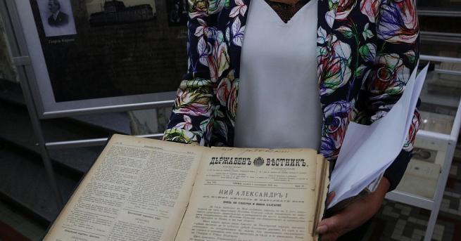"""140 години от създаването на """"Държавен вестник"""" отбелязва Столичната библиотека."""