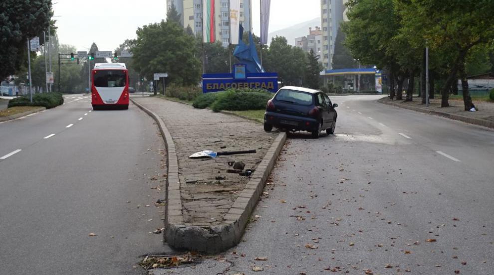 Пиян шофьор помете пътен знак в Благоевград (СНИМКИ)