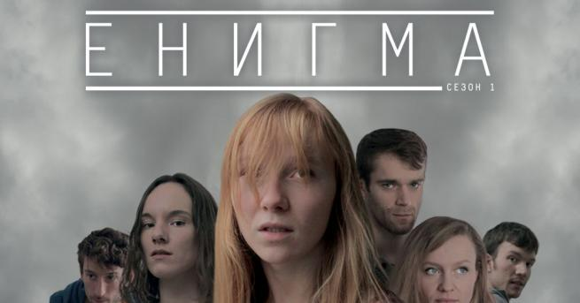 Хитовият френски сериал направи своя ексклузивен дебют във с вълнуващ,