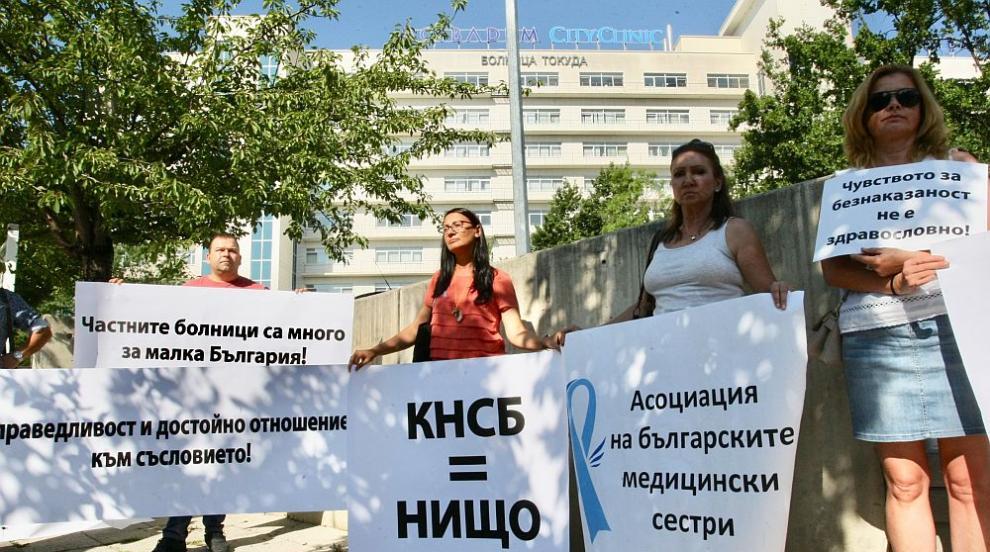 Медицински сестри протестират срещу уволнението на колега (СНИМКИ)