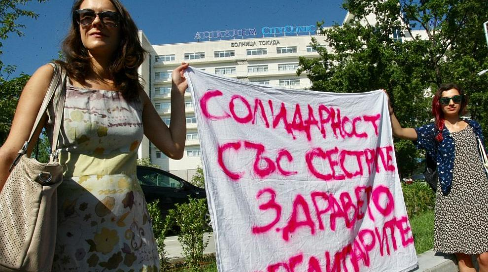 Медицински сестри протестираха срещу уволнението на колега от частна...