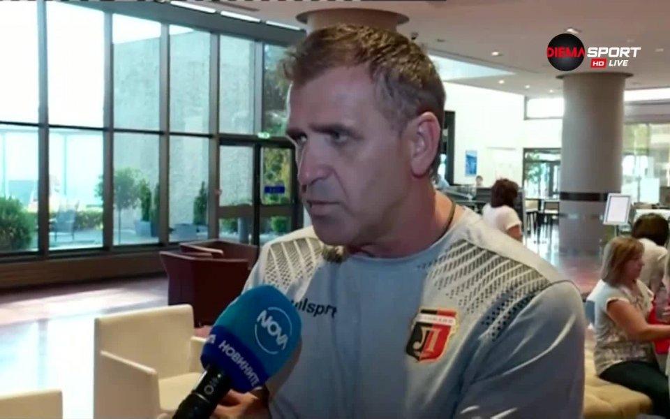 Наставникът на Локомотив Пловдив Бруно Акрапович коментира очакванията си за