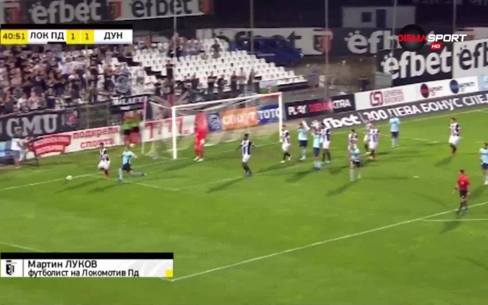 Спасяване на Мартин Луков от Локомотив Пловдив срещу Дунав Русе