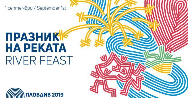 На 1 септември 2019 в Пловдив започват празненствата за петата