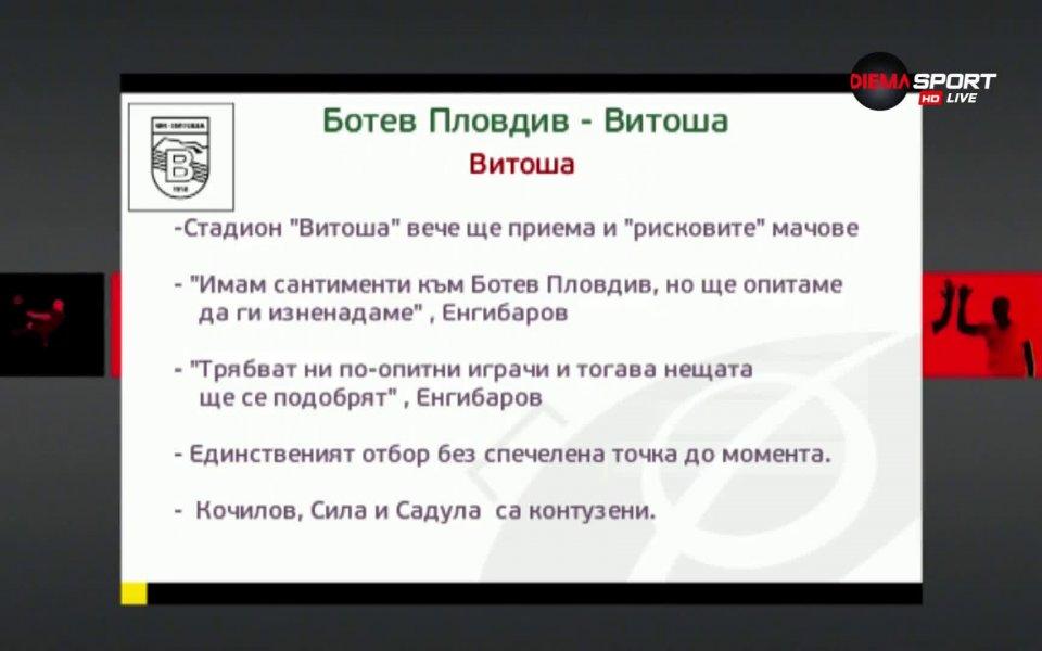 Отборът на Ботев Пловдив посреща Витоша Бистрица в първи мач