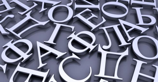 Защо буквите в азбуката са подредени по този начин? Защо