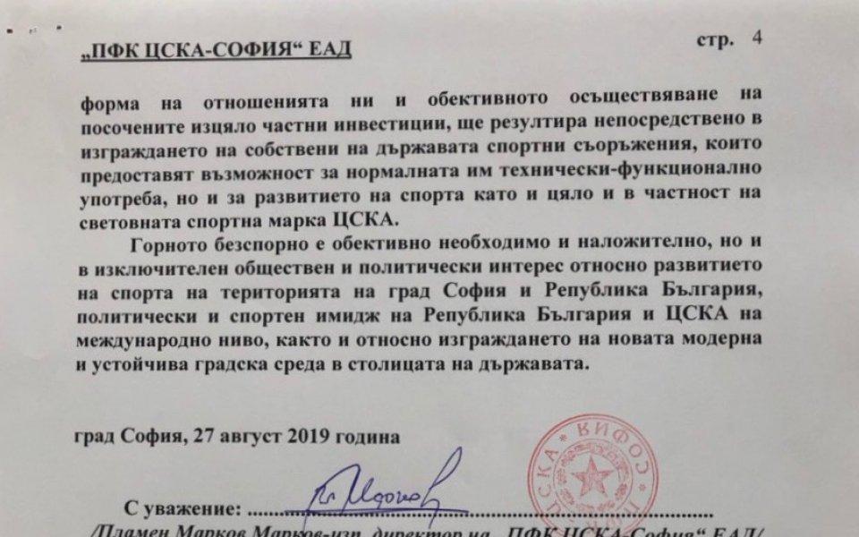 Ръководството на ЦСКА входира в Министерството на спорта инвестиционно предложение