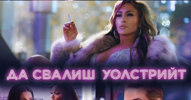 От 13 септември българските кинофенове ще имат възможността да се