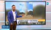 Прогноза за времето (06.09.2019 - централна емисия)