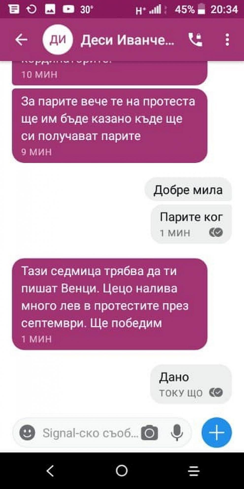 чатове Иванчева
