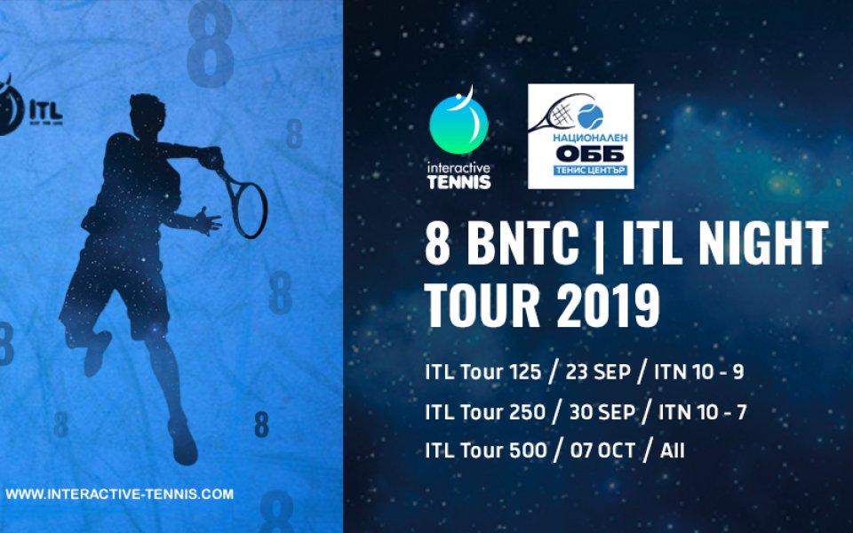 Феновете на тениса посрещат есента с Осмия вечерен турнир на ИТЛ