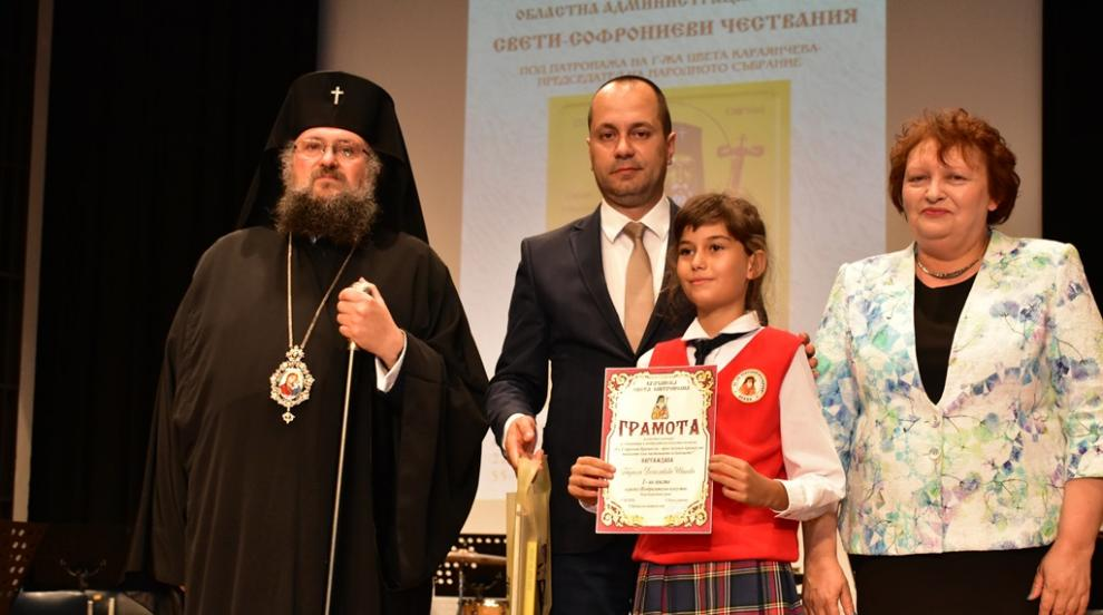 Наградиха отличени деца в конкурс за Св. Софроний Врачански