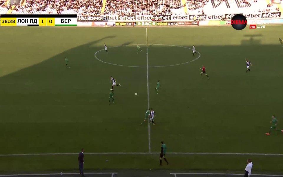 Вижте най-интересните моменти от успеха на Локомотив Пловдив срещу Берое