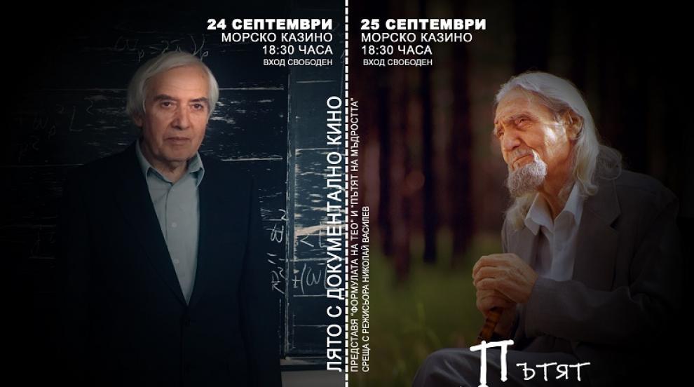 """Николай Василев представя филма си """"Пътят на Мъдростта"""" в Казиното"""
