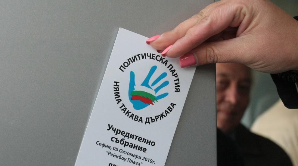 """ВКС потвърди отказа за регистрация на """"Няма такава държава"""" като партия"""