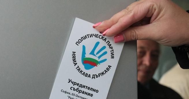 България Анализатори: Партията на Трифонов ще влезе в парламента Проф.