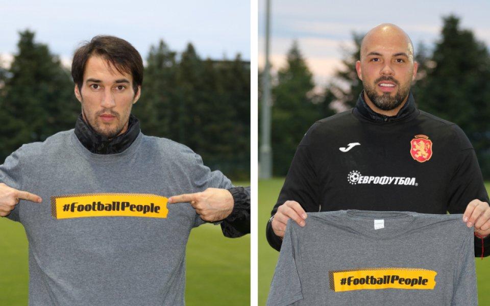 Националният отбор подкрепи идеята: