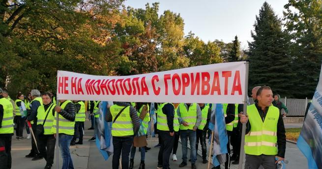 Дребни търговци на горива се събраха на протест пред парламента