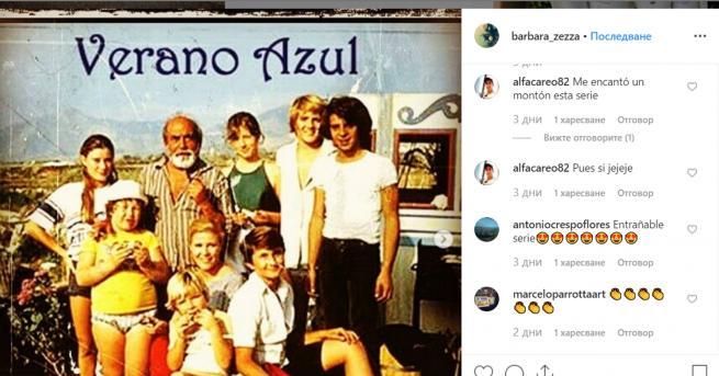 Любопитно 38 години след Синьо лято: един от най-култовите сериали