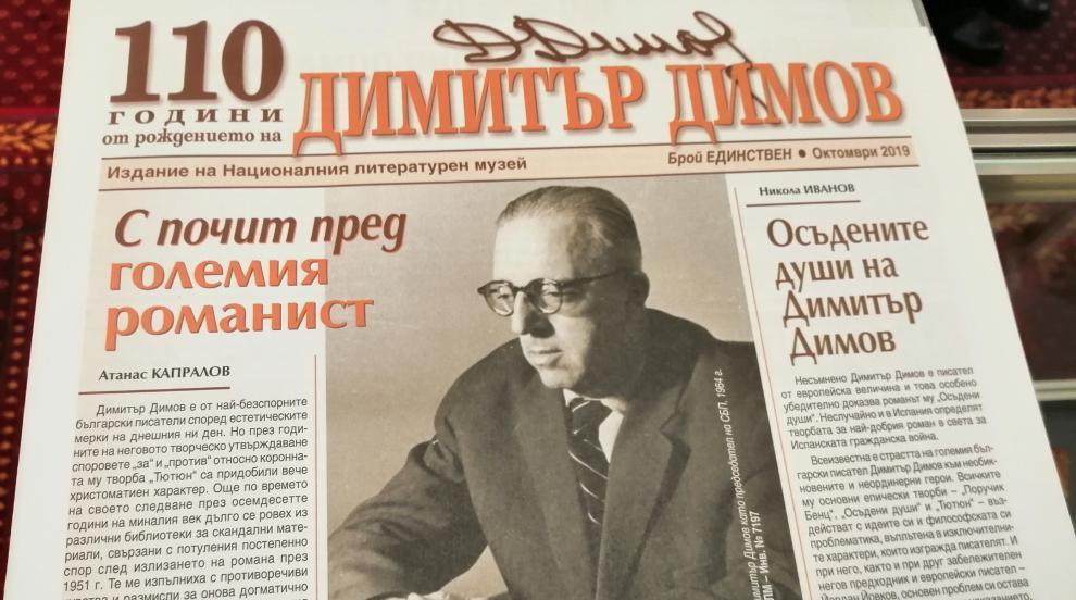 Столичната библиотека отбелязва 110 г. от рождението на Димитър Димов