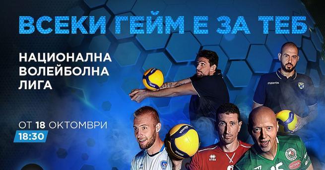 През настоящата седмица стартира Суперлигата на България по волейбол, като