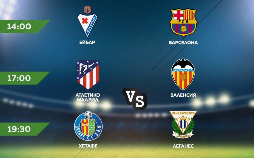 Футболен маратон от La Liga в събота по MAX Sport 4