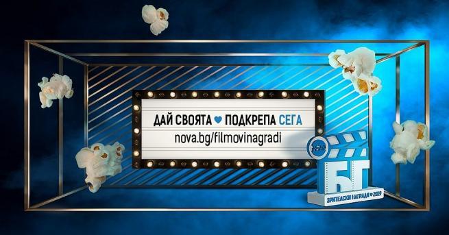 """Снимка: Оспорвана битка за зрителската любов в Наградите """"NOVA подкрепя българските филми"""""""