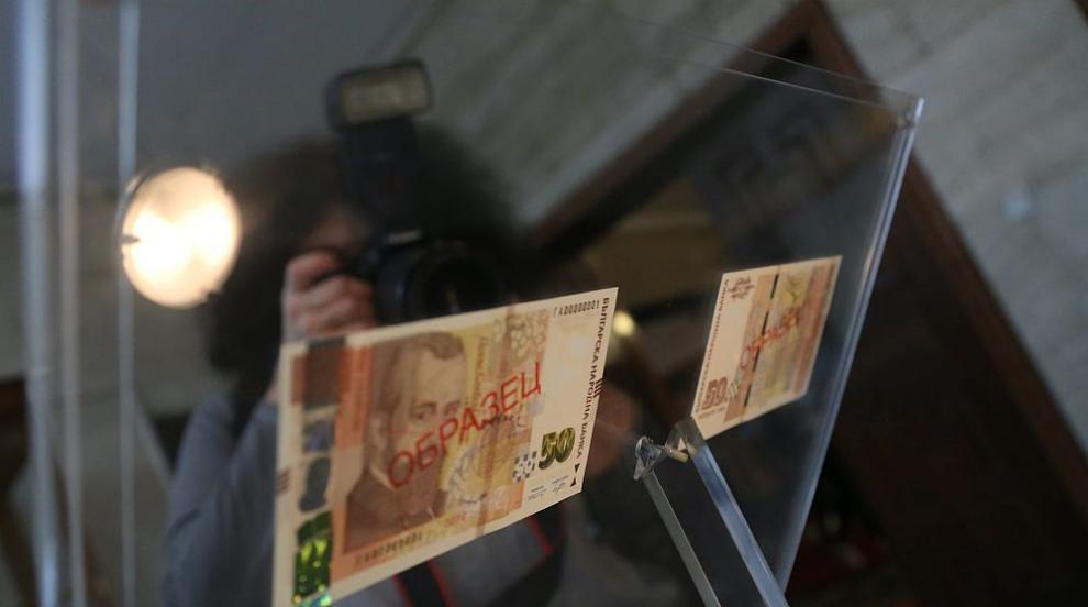 БНБ пуска в обращение нова банкнота от 50 лева (СНИМКИ/ВИДЕО)