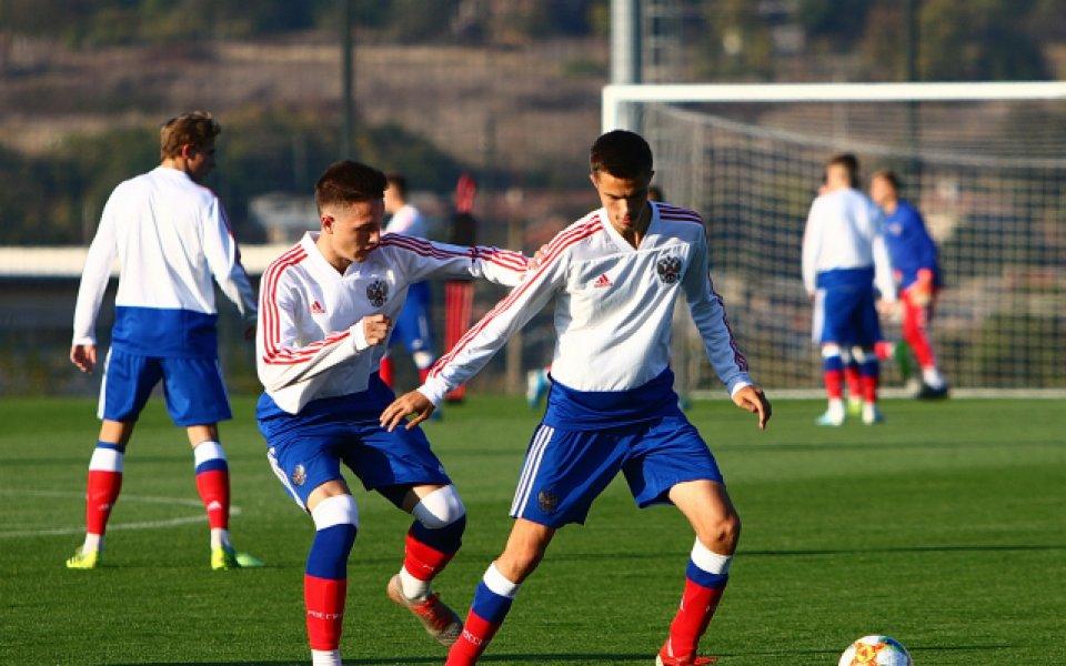 Националният отбор на Русия по футбол до 16 години дойде