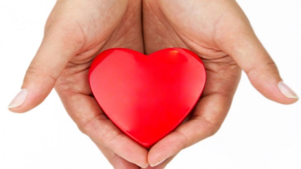 В името на здравото сърце