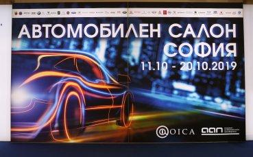 Кола чака един от посетителите на Автосалон София 2019