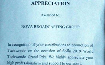 Поредно признание за NOVA и спортния екип