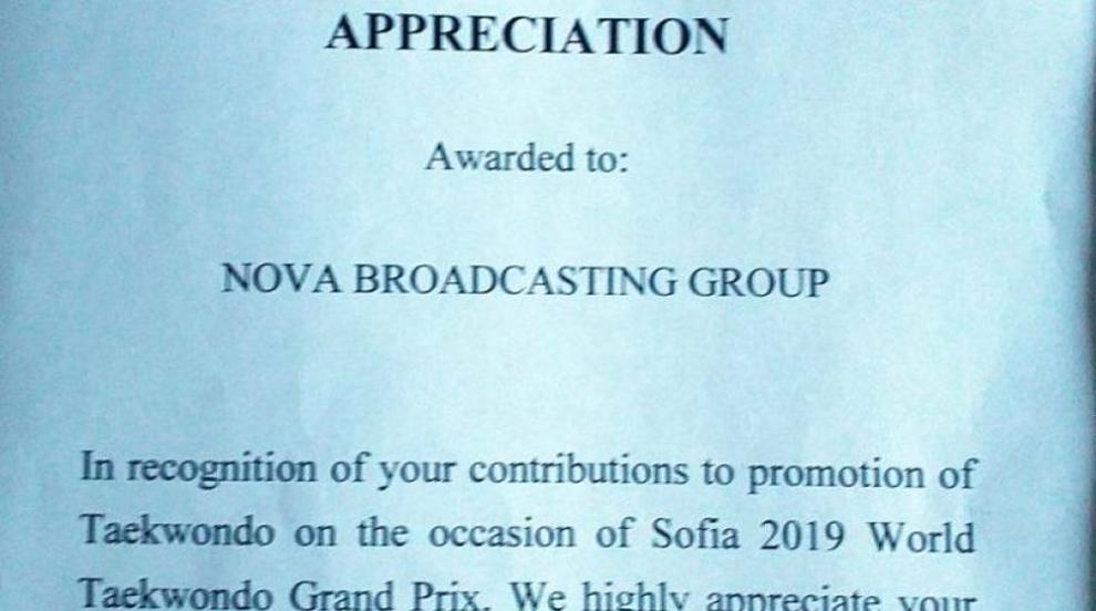 Признание за NOVA и спортния екип