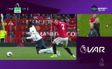 Манчестър Юнайтед - Ливърпул 1:0 /първо полувреме/